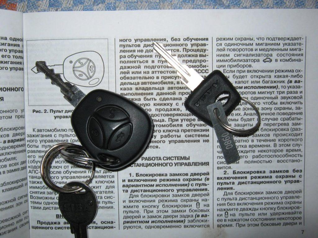 Ключ сигнализации Калина